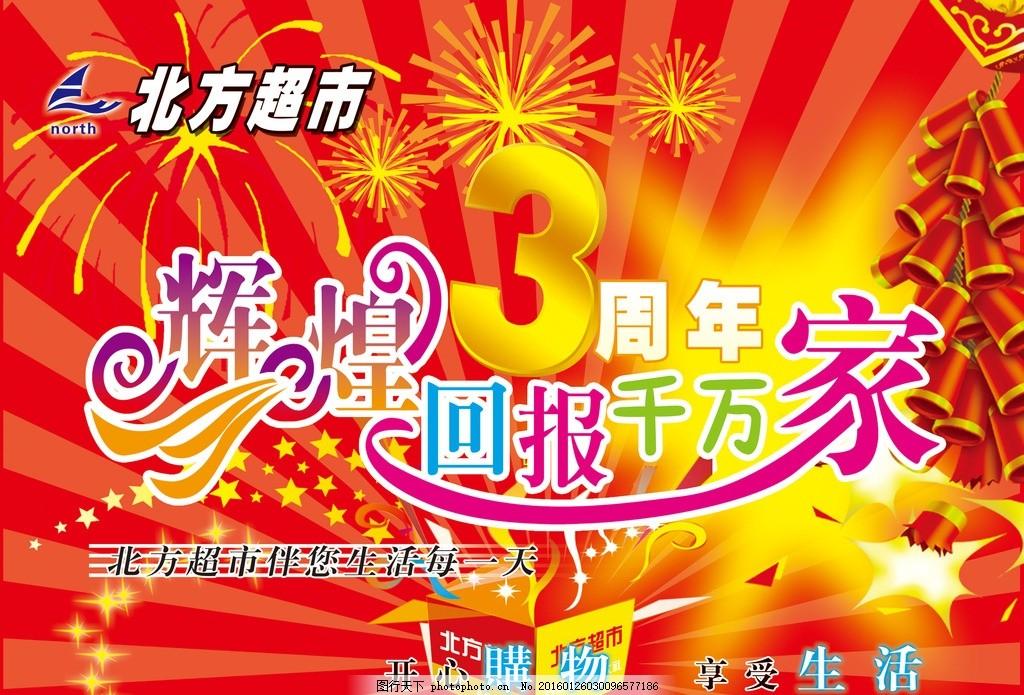 节日周年庆 开幕 展板海报 喜庆 打扣海报 红色背景 促销 会议背景