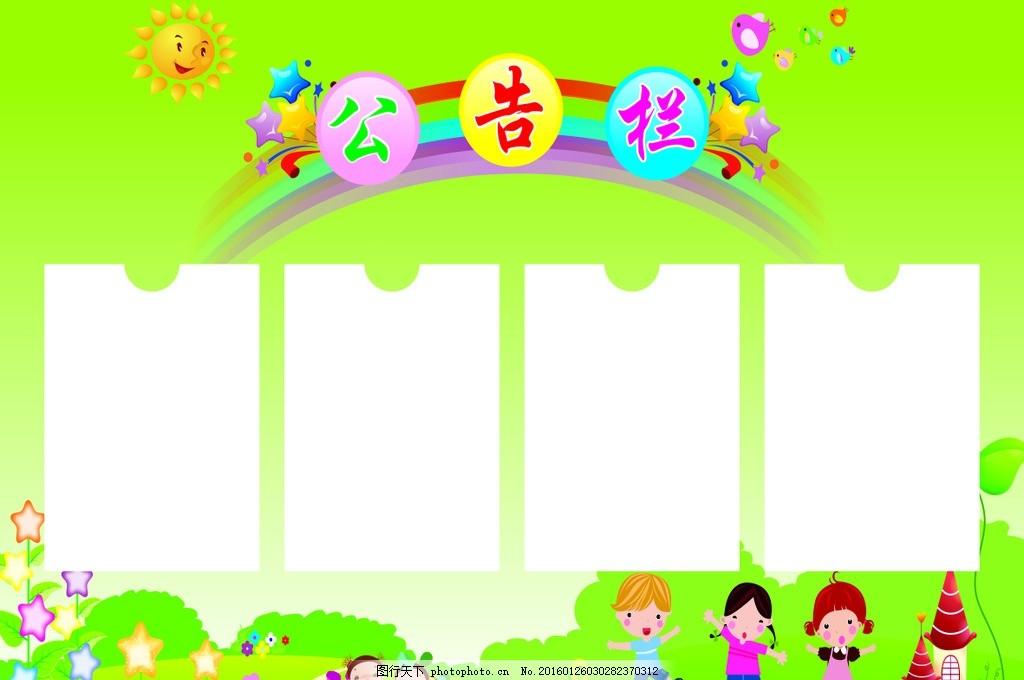 展板模板  幼儿园公告栏 广告设计 卡通人物 卡通小孩 蓝天 小学展板