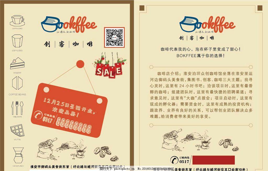 咖啡馆 饮料 海报 咖啡 时尚 咖啡店 设计 广告设计 海报设计 宣传单