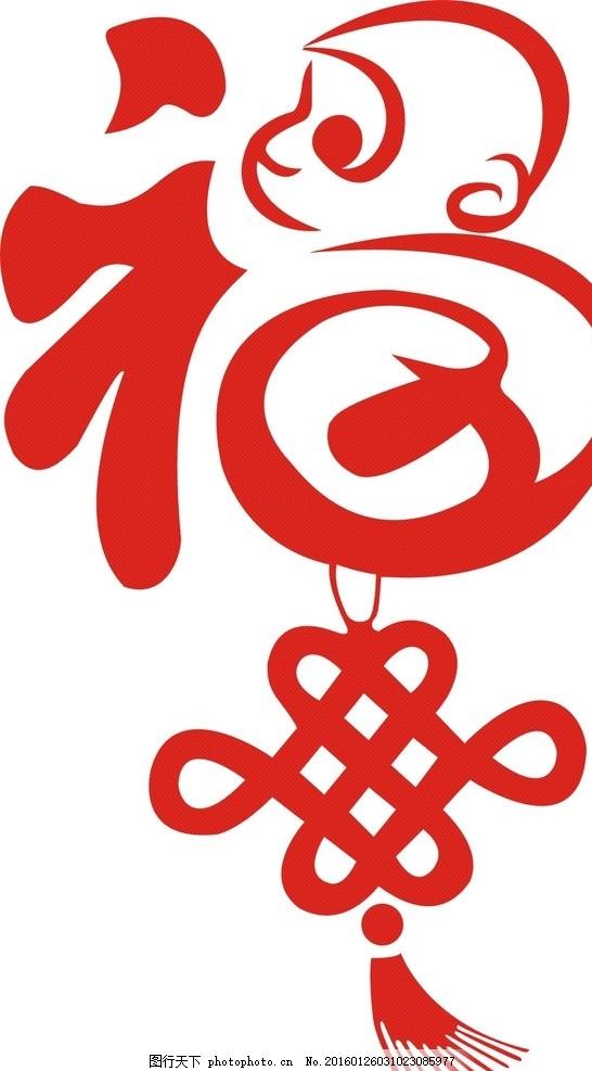 福 猴子 中国结 猴年福到 猴福 原创 设计 广告设计 其他 cdr