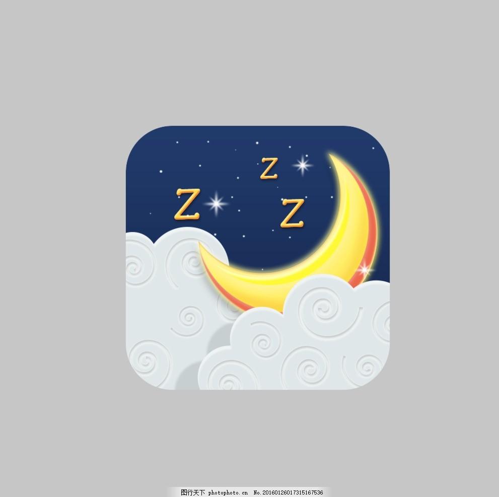 夜空图标 临摹 夜晚 月亮 图标 ui icon 睡觉 星空 夜空 app 云 ui
