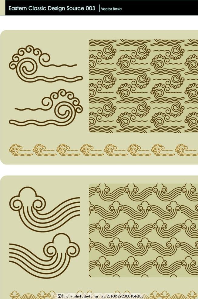 中国风 中国古典 花纹 花边 矢量 ai      素材 线条 线描 祥云 海浪