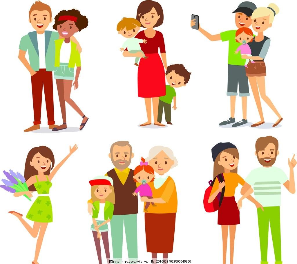 卡通家庭人物 天伦之乐 其乐融融 人物 扁平化 一家人 家庭 全家福图片