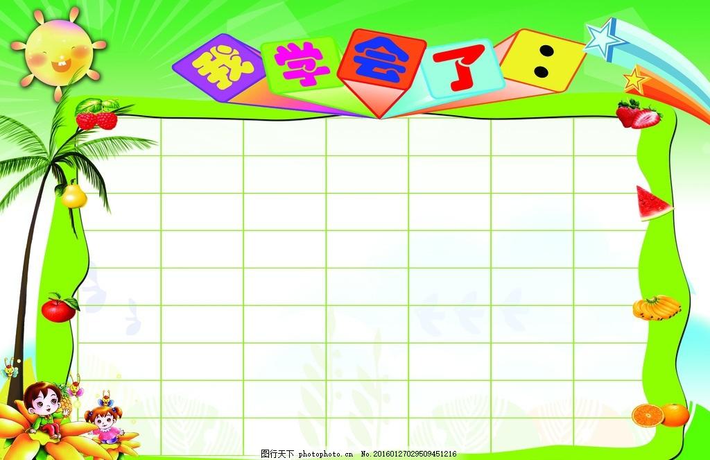 幼儿园展板 幼儿教育 卡通背景 卡通素材 卡通人物 我学会了 课程表