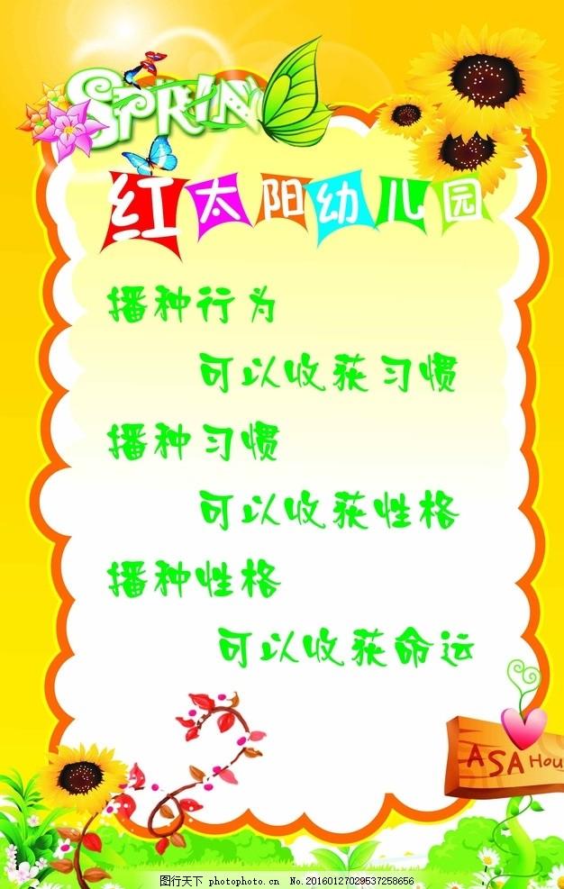 幼儿园展板 幼儿教育 卡通背景 小树 花朵 向日葵 诗歌