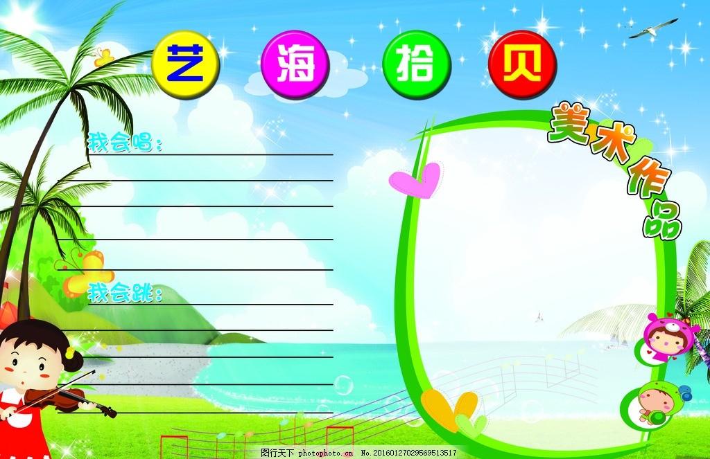 艺海拾贝 幼儿园展板 幼儿园素材 幼儿教育 艺海拾贝 蓝色背景 大海