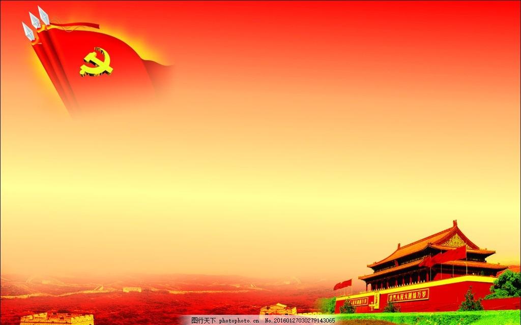 党建展板 党 党建 国庆 天安门 党旗 党标志 长城 展板 党建 设计