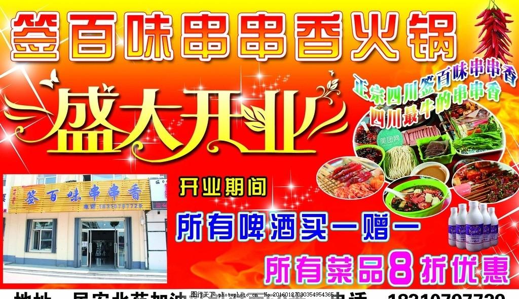 设计图库 广告设计 dm宣传单  火锅店盛大开业 火锅店 盛大开业 红色