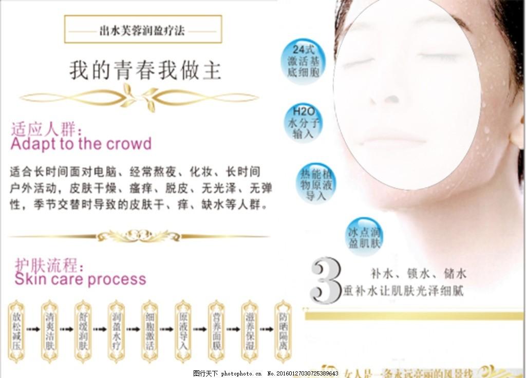 脸部 补水护理 肌肤补水 脸部护理 美容 室内广告设计
