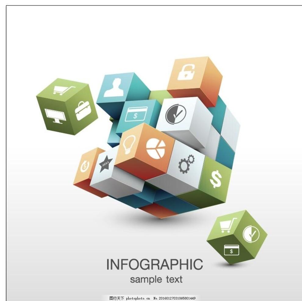 立体图表 版式设计 三维图表设计 箭头 目录 商务图表 手绘 演示文稿图片