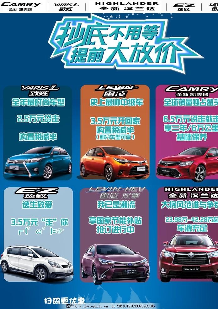 广汽丰田全车系彩页 宣传 单页 汽车