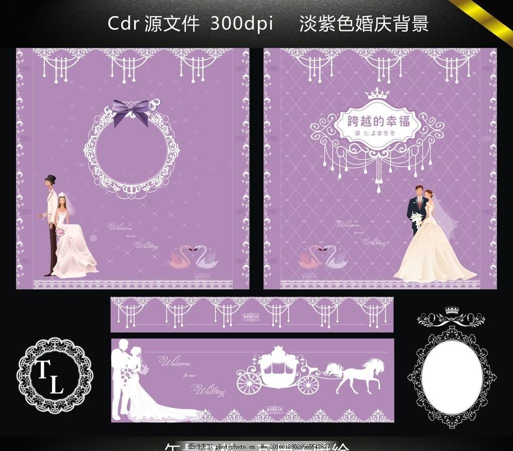 淡紫色婚庆背景 淡紫色 婚庆背景 小清新婚礼 婚庆展板 婚庆 婚庆布置