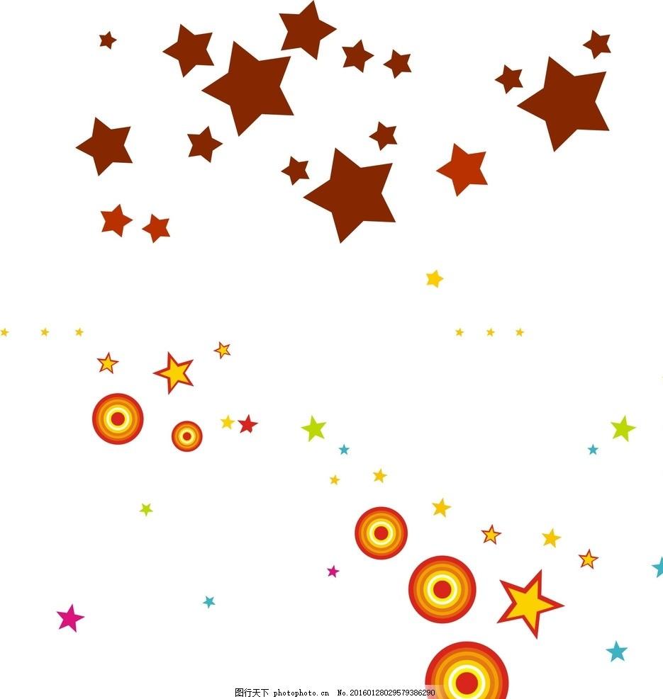 卡通星星装饰素材 卡通素材 可爱 手绘素材 儿童素材 幼儿园素材