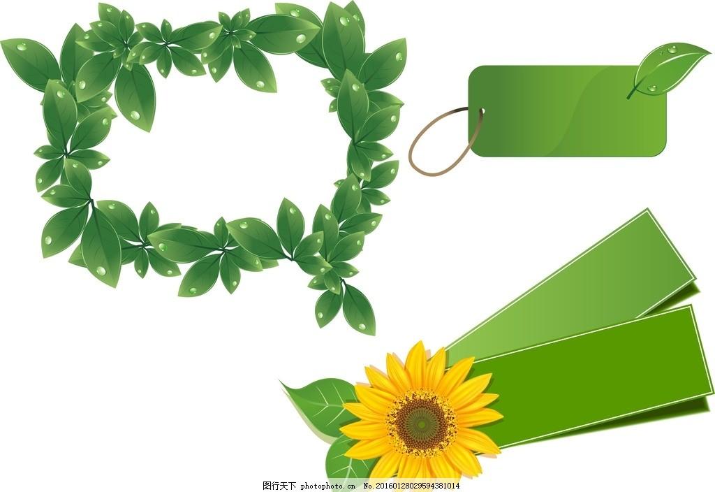 绿色吊牌 树叶边框 花朵装饰