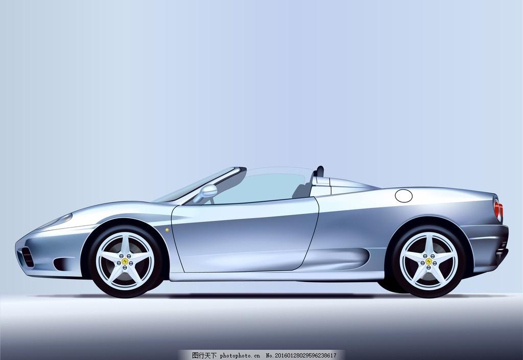 跑车 汽车 赛车 手绘汽车 创意 矢量 矢量图