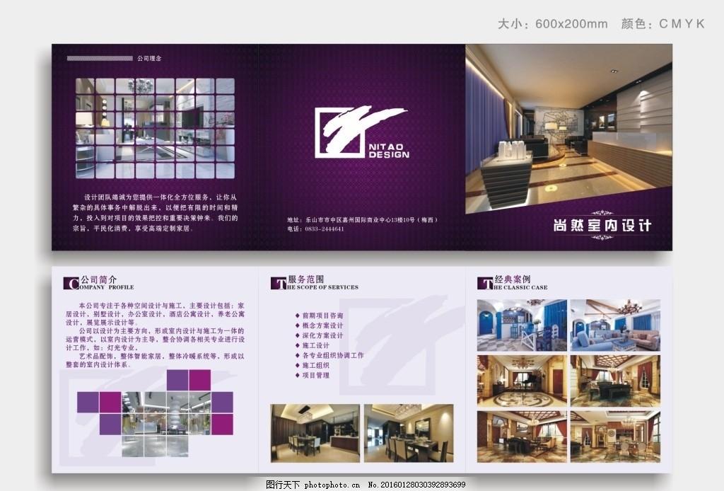 室内设计画册折页 装潢三折页 室内装潢折页 装饰 企业文化 企业宣传
