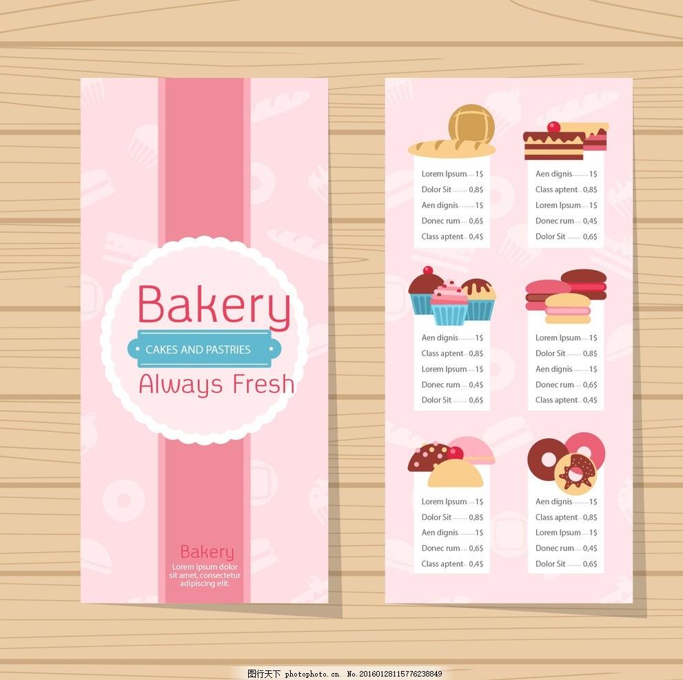面包店可爱菜单模板
