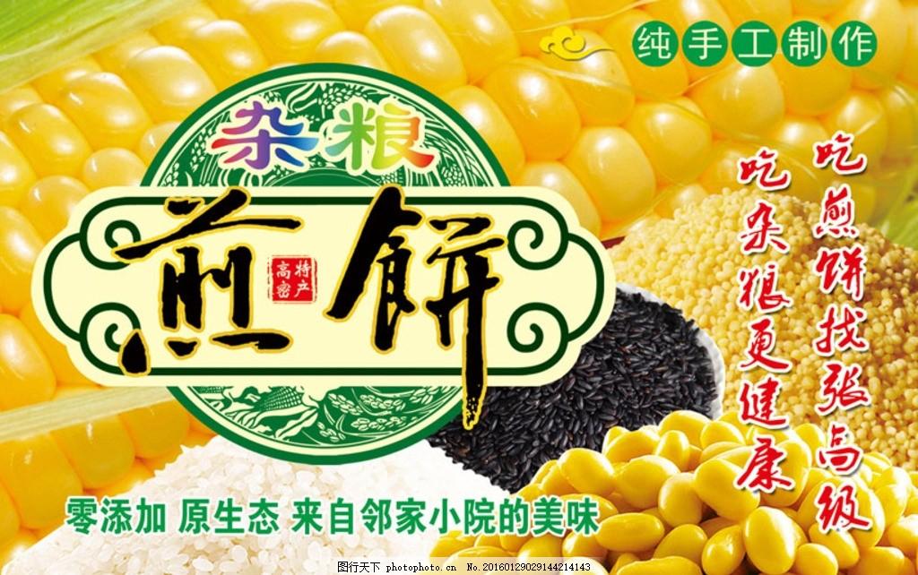 煎饼包装 煎饼 包装 设计 五谷杂粮 玉米 设计 广告设计 包装设计 300