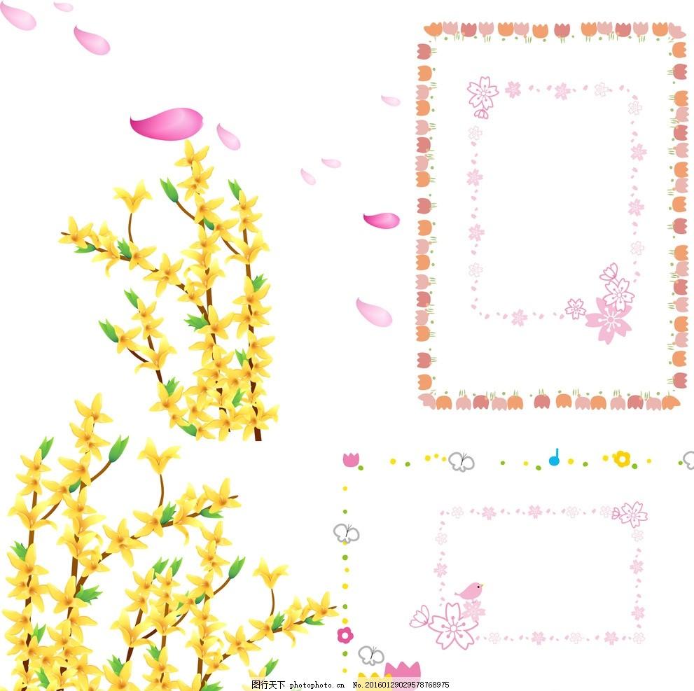 迎春花 卡通边框 卡通素材 可爱 素材 手绘素材 儿童素材 幼儿园素材 卡通装饰素材 卡通 时尚 可爱卡通 装饰素材 卡通儿童素材 卡通边框 卡通相框 相框 边框 粉色相框 卡通花朵相框 卡通花朵边框 心形相框 卡通礼物 手绘礼物花朵 鲜花花朵 春季花朵素材 花朵素材 飞舞的花瓣 鲜花花瓣 动感花瓣 迎春花 设计 广告设计 广告设计 300DPI PSD