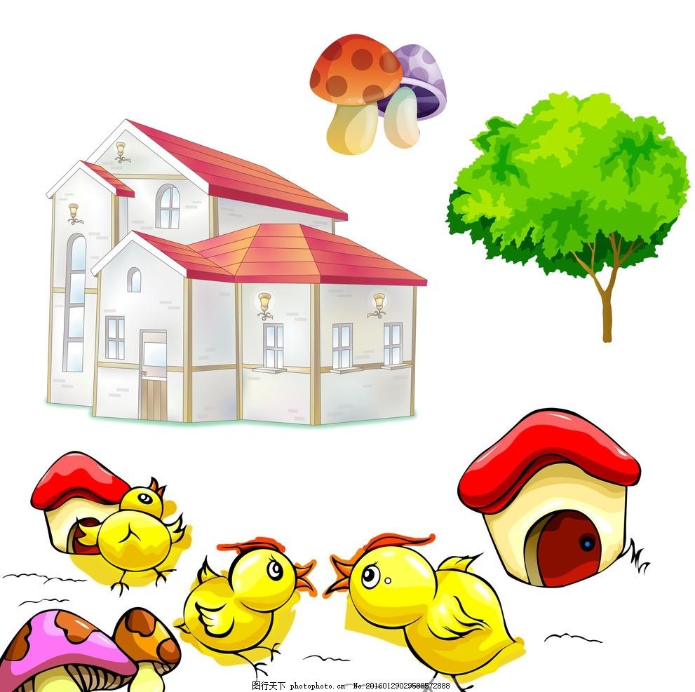 小鸡 房子 蘑菇 大树 卡通素材 可爱 素材 手绘素材 儿童素材 幼儿园