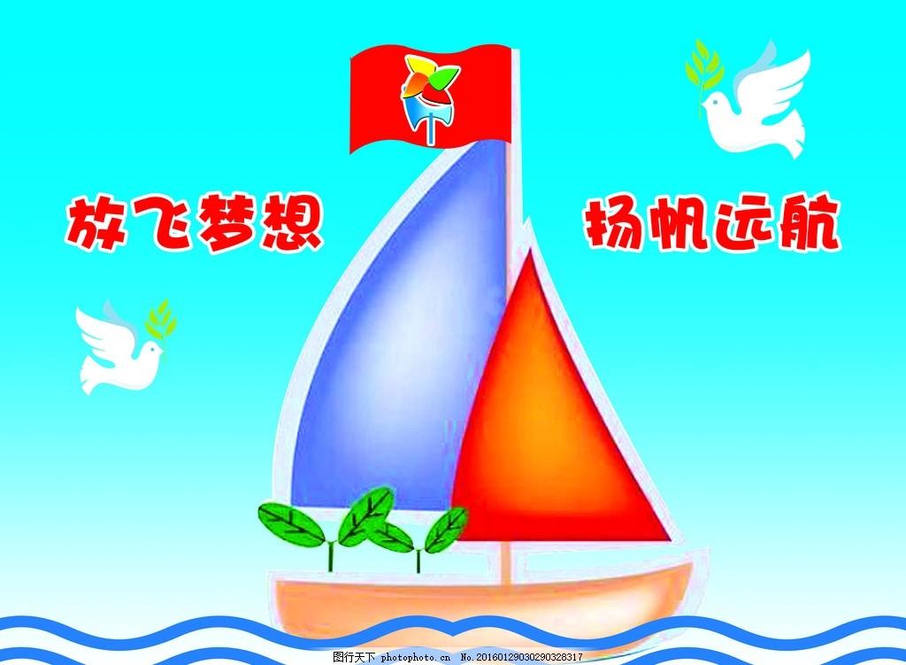 幼儿园旗 幼儿园班旗 运动会旗 放飞梦想 扬帆远航 帆船 兰天海浪