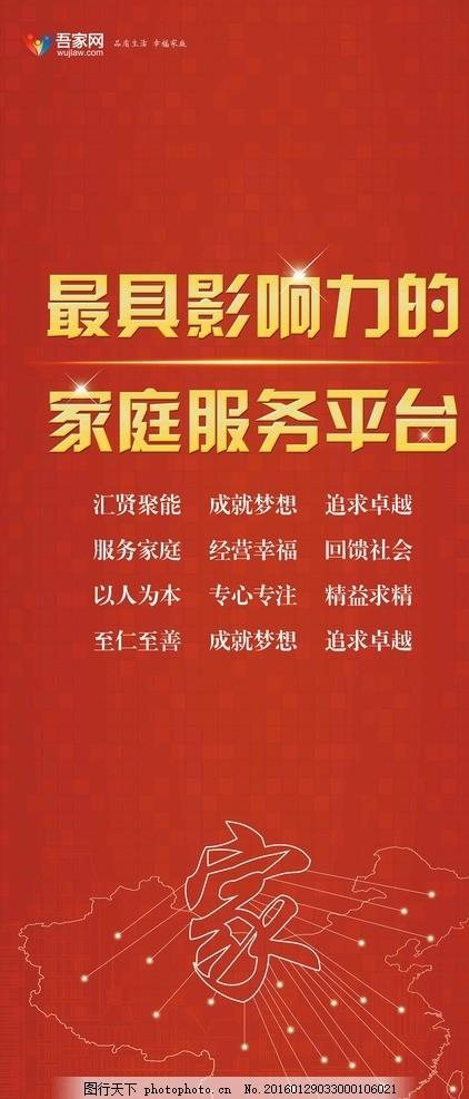 吾家网家庭服务平台易拉宝海报 红色易拉宝 宣传海报 广告设计 易拉宝
