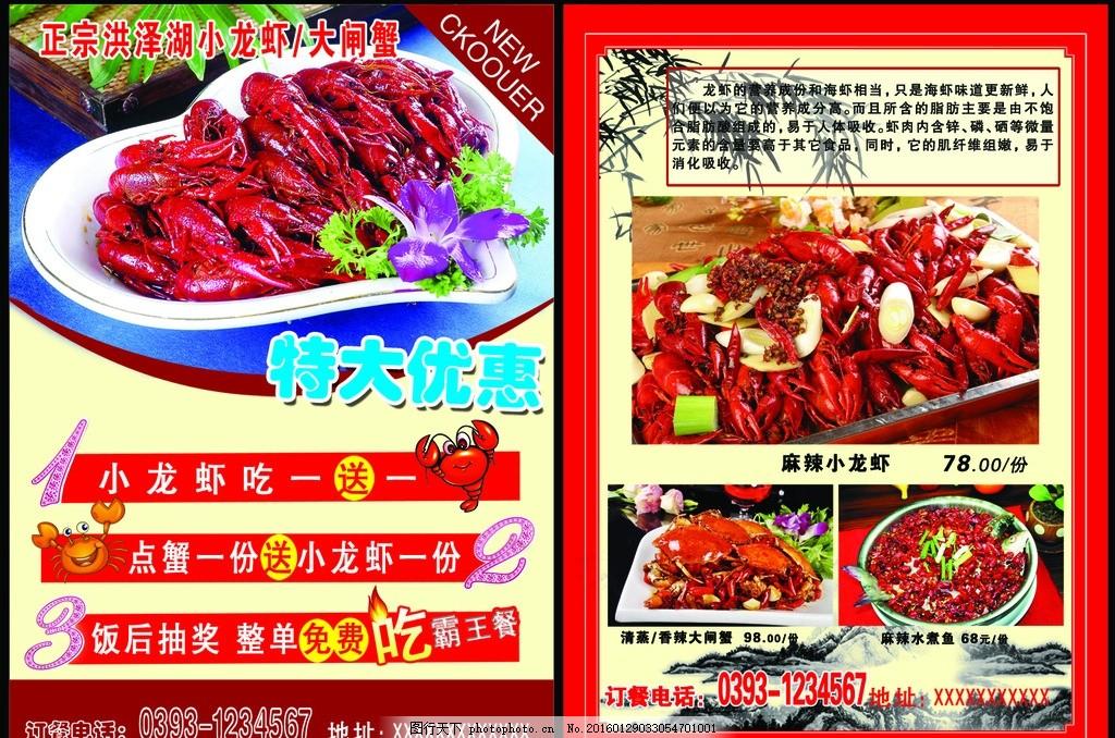 小龙虾宣传单 小龙虾 大闸蟹 宣传单 背景 边框 设计 psd分层素材 psd