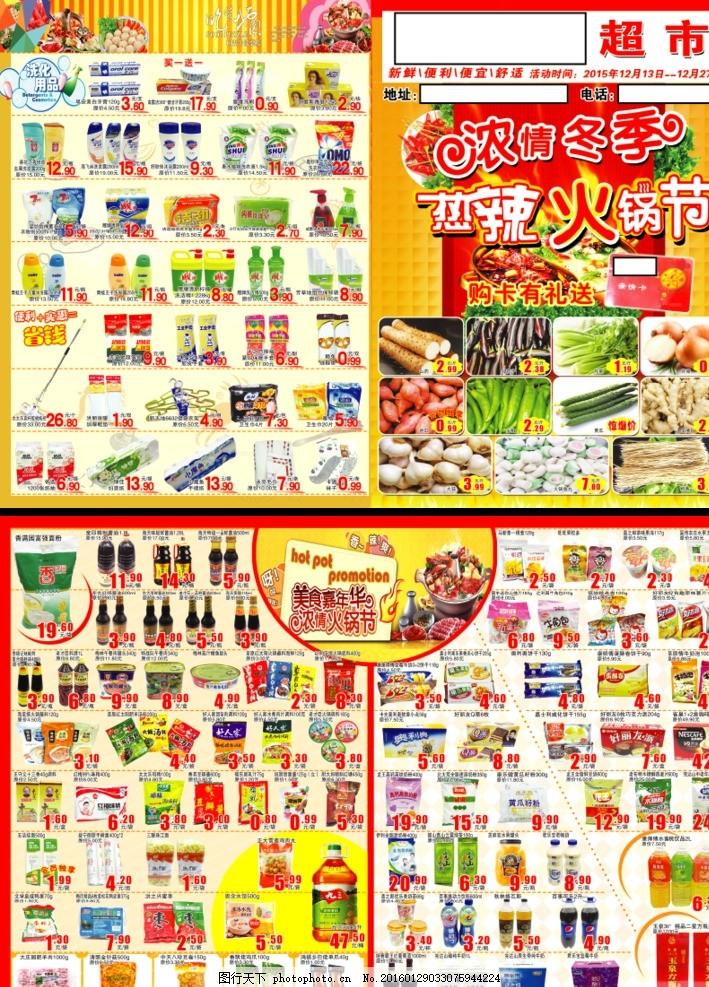 超市海报 超市传单 火锅节传单 火锅节海报 边框价钱 底纹 设计 psd分图片