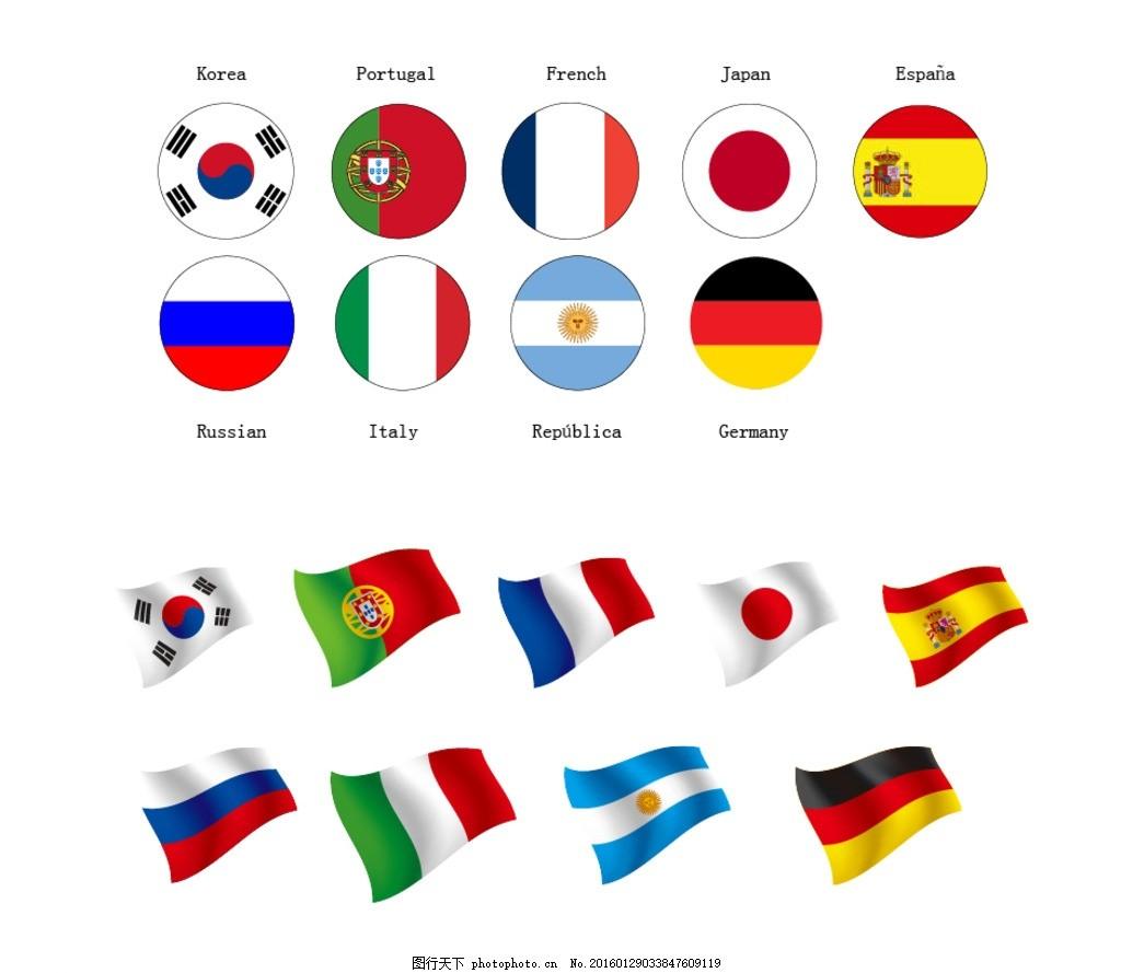 各个国家的旗帜