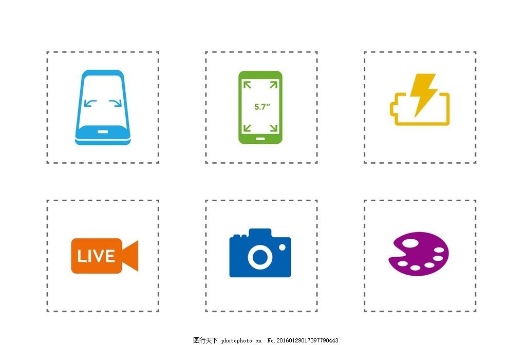 手机图标 充电 拍摄 大屏 移动界面设计 图标设计
