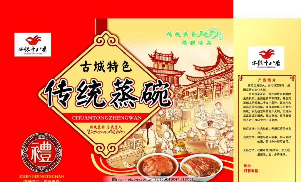 八大碗包装盒 蒸碗 扣碗 肉食包装 食品包装 传统美食 吉祥图案