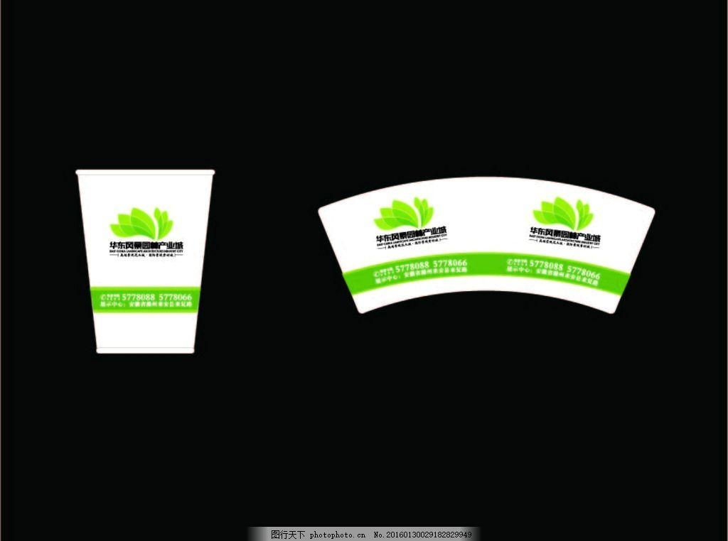 纸杯 广告纸杯 企业纸杯 广告杯 茶杯 设计 广告设计 包装设计 ai
