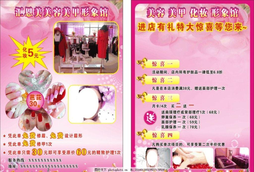 美容宣传单 美容院海报 美容海报 国庆海报 中秋海报 节日海报