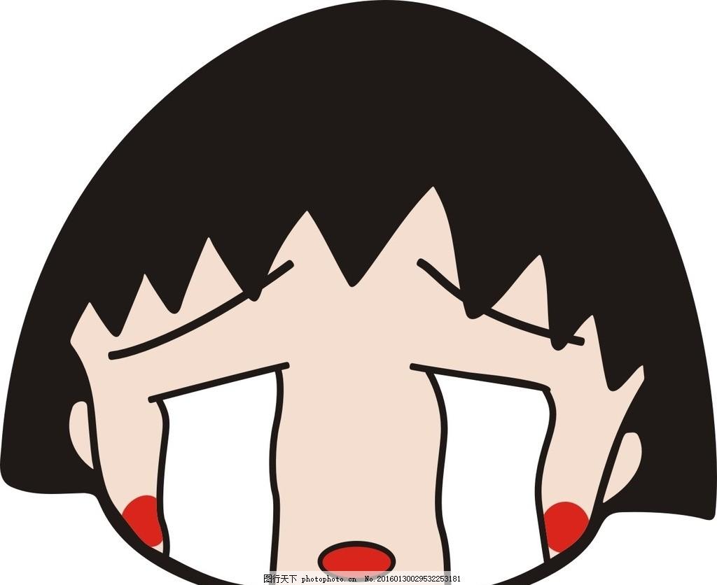 樱桃小丸子 哭的表情      人物 可爱 儿童幼儿 矢量人物 矢量 cdr