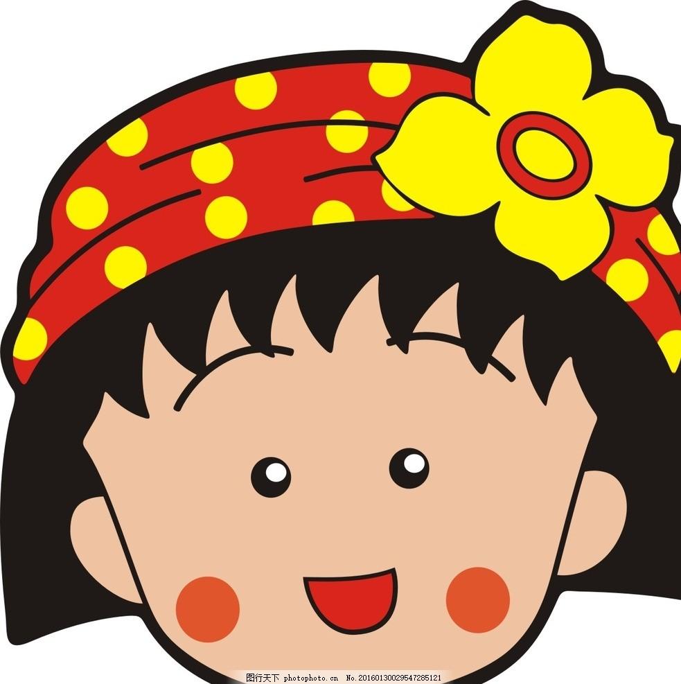 樱桃小丸子,头像 帽子 花朵 人物 可爱 儿童幼儿-图行