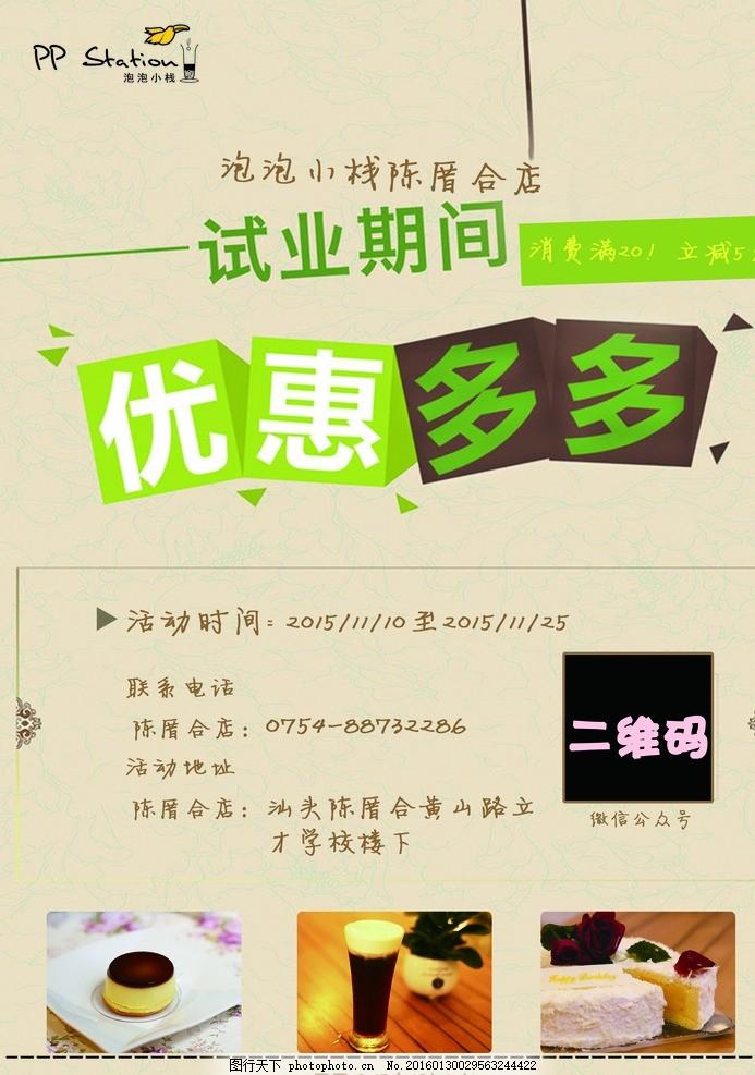 开业传单 开业 活动 宣传 传单 饮品店 设计 广告设计 广告设计 300
