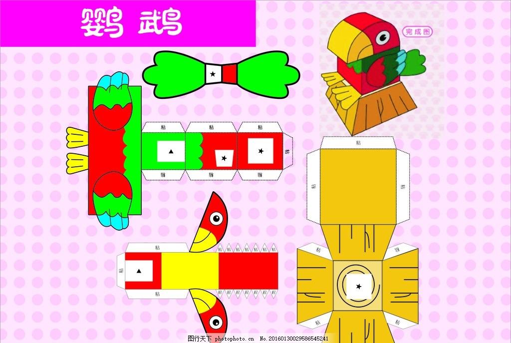 幼儿园手工制做矢量图 鹦鹉立体图 美工 建筑 娃娃家 规则