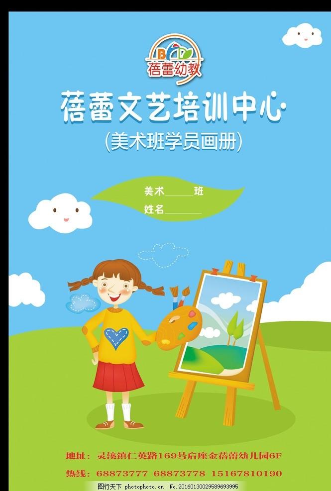 绘画封面 幼儿园