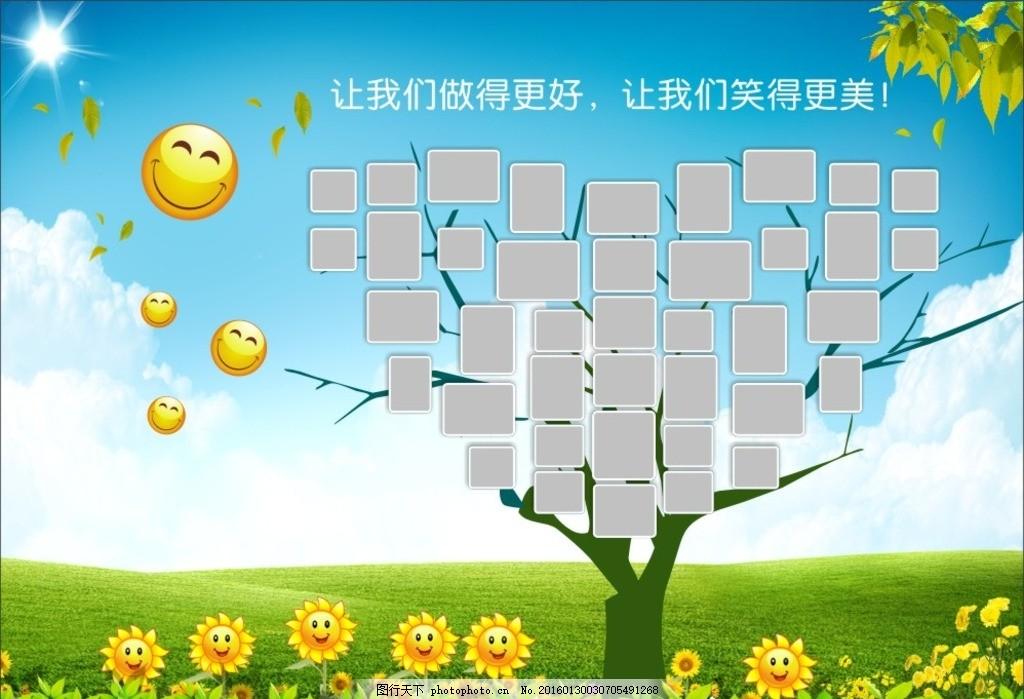 笑脸墙 照片墙 照片背景 照片树 相框 室内广告设计