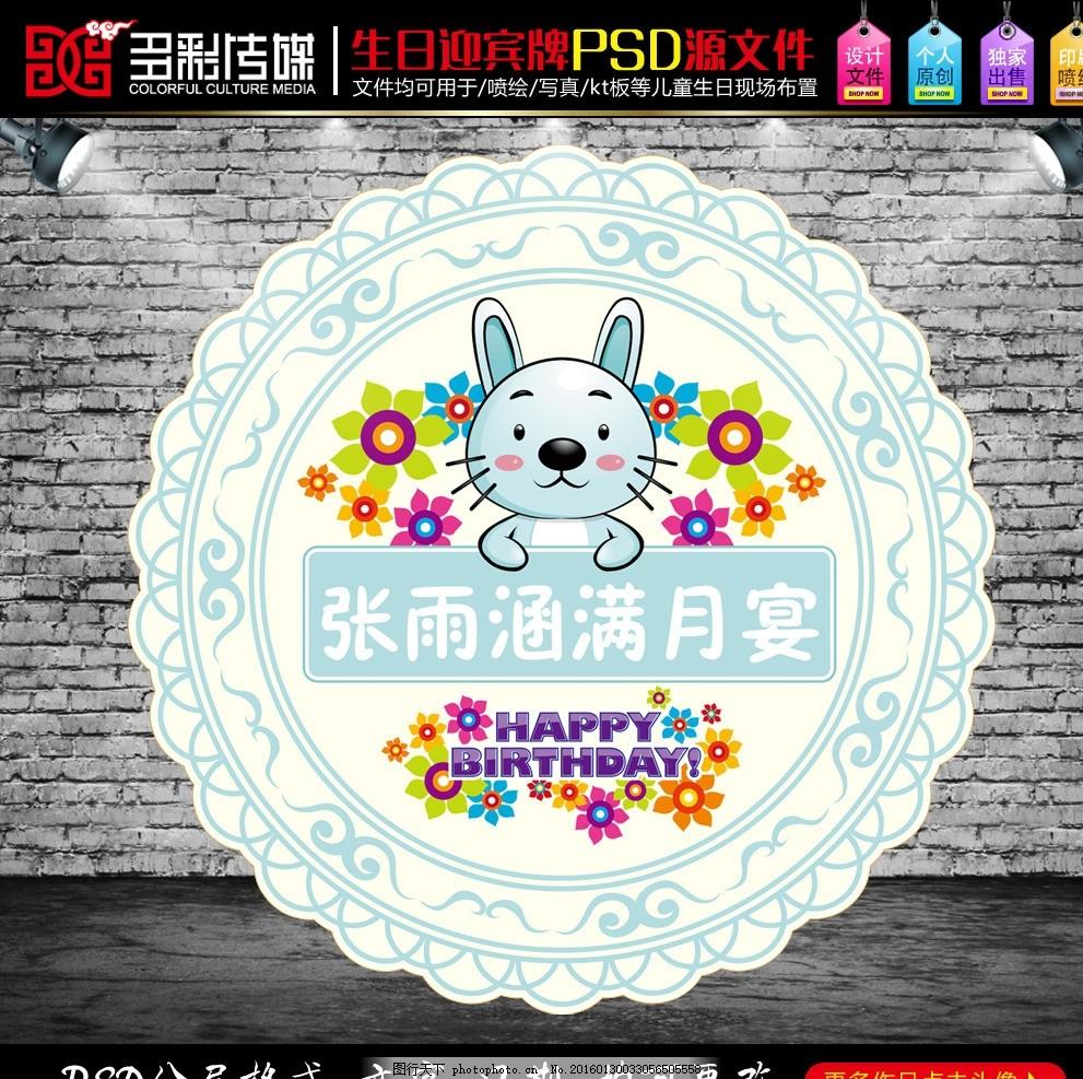 兔年儿童生日满月宴背景logo