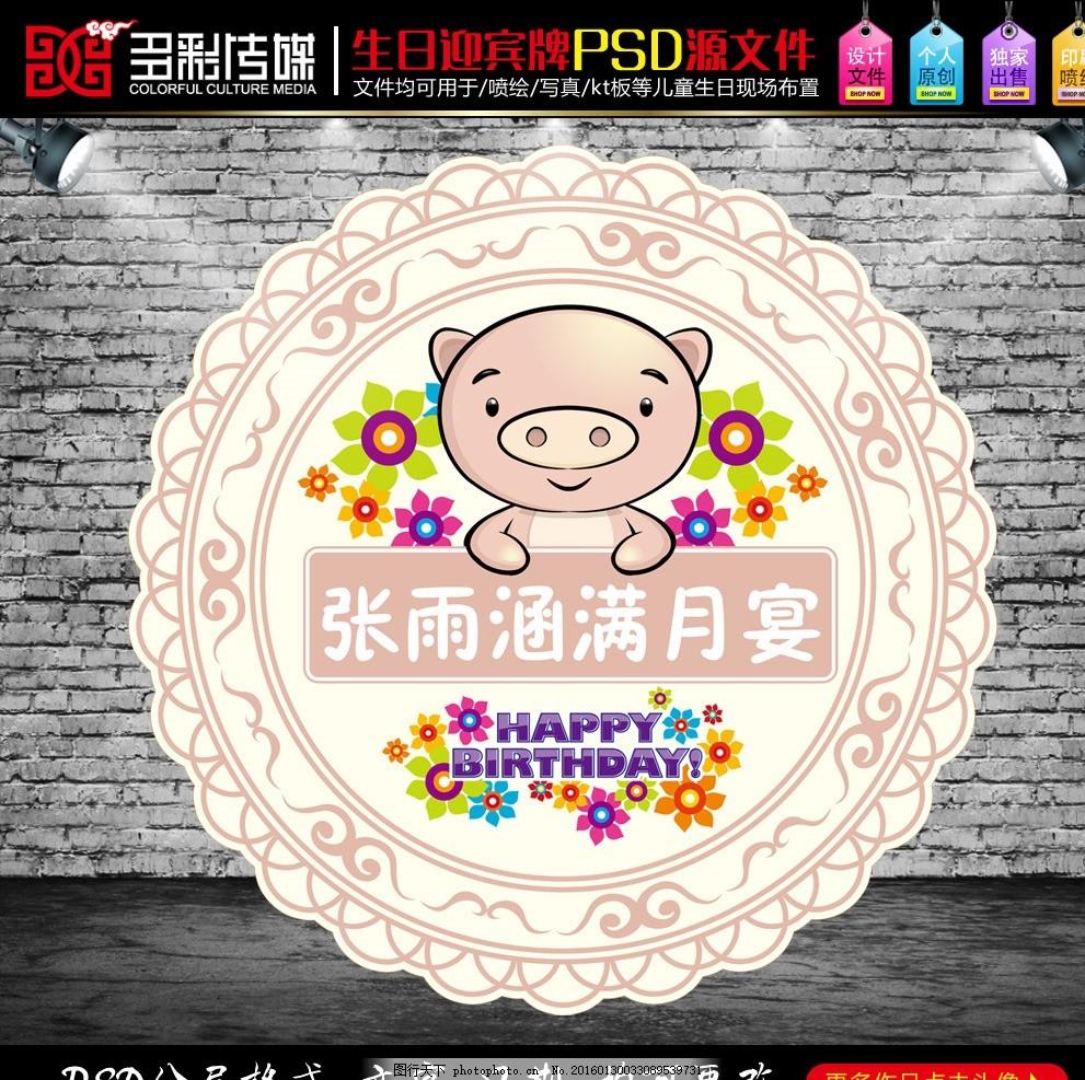 猪年儿童生日满月宴背景logo