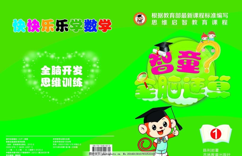 卡通封面设计 卡通封皮 绿色背景 线条 幼儿园封面 教育画册 幼儿卡通