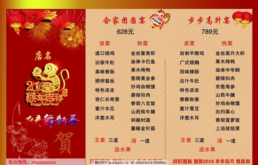 年夜饭菜谱 灯笼 贺词 猴 菜的标准 广告设计 菜单菜谱图片
