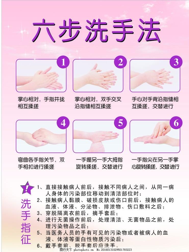 六步洗手法,洗手步骤 洗手方法 正确洗手方法 选手-图