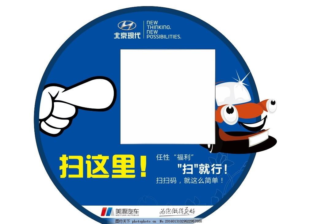 二维码贴 卡通车 扫这里 手指 北京现代 设计 广告设计 广告设计 cdr