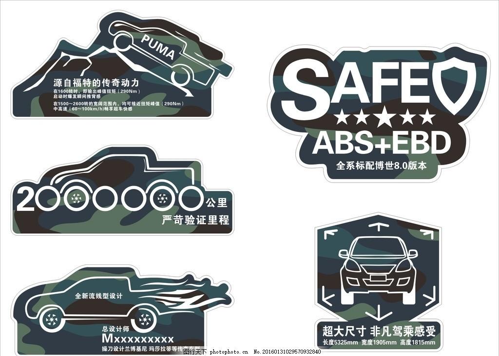 车身贴 造型 车身贴素材 车贴广告 时尚车贴设计