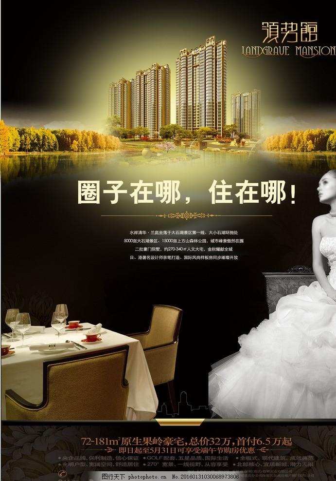欧式地产海报 现代宴会 地产报广 户外广告 高炮 高档 展板 展架