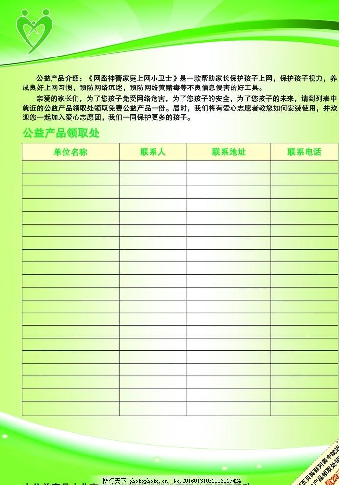 绿色调查表