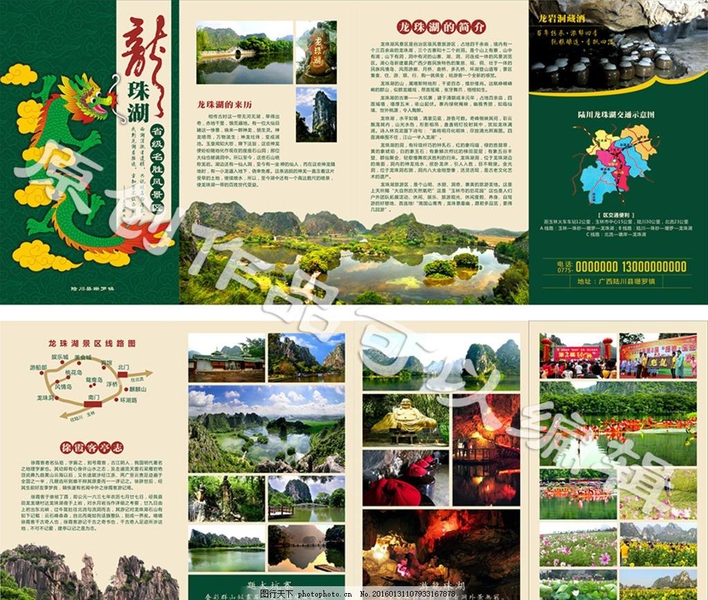 宣传折页 宣传折页设计 宣传单设计 风景区画册 风景区折页 旅游宣传