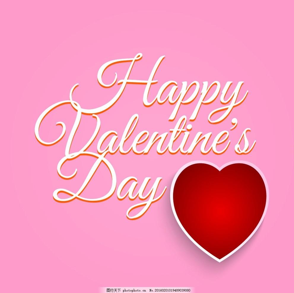 情人节 手绘 求爱 红桃心 心形 爱心 图案心 红心 丝带横幅 love 贺卡